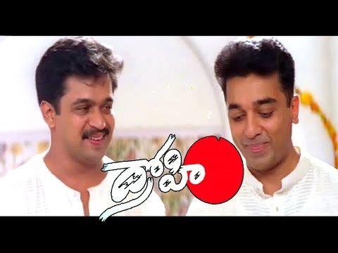 Drohi Telugu Full Length Movie || Kamal Hassan, Action King Arjun || DVD Rip..