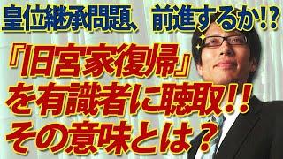 【皇位継承問題】ついに来た!「旧宮家復帰」を有識者に聴取!その意味とは?|竹田恒泰チャンネル2