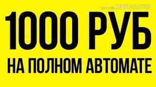 ШОК!!!😨😨😨 ПАССИВНЫЙ ЗАРАБОТОК 1000 рублей 1 день ,НИЧЕГО НЕ ДЕЛАЯ, проект - FruitMoney!!!