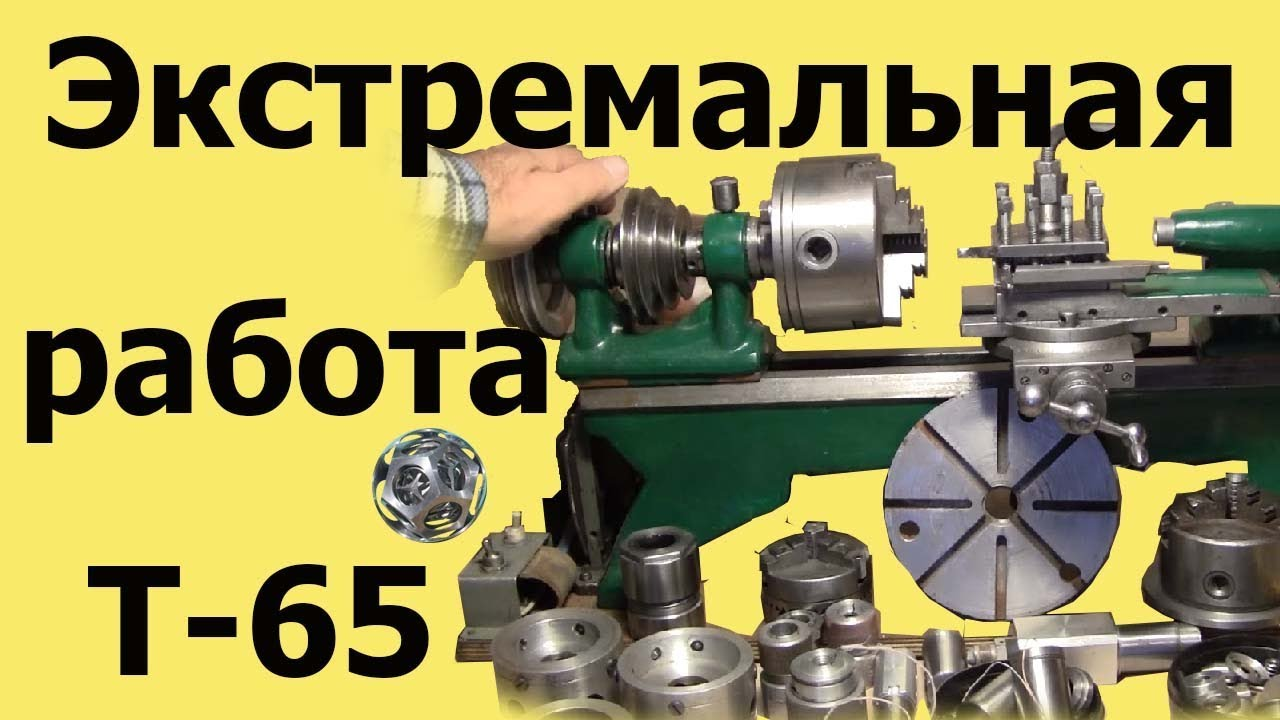 Подготовка к работе настольного токарного станка Metal Master MML .