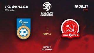 Париматч Суперлига 1 4 финала Газпром Югра Югорск КПРФ Москва Матч 3