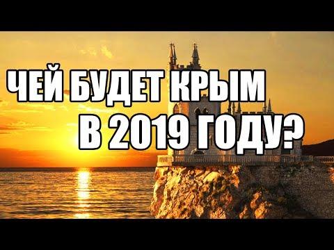 КРЫМ 2019: Крымский