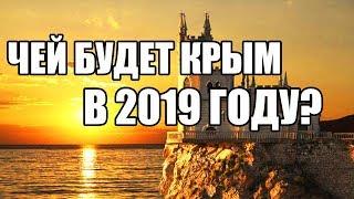 Download КРЫМ 2019: Крымский мост и Азовский кризис | Как прошел 2018-й в КРЫМУ - ИТОГИ Mp3 and Videos