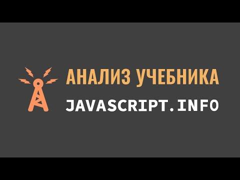 Анализ учебника Learn.javascript.ru
