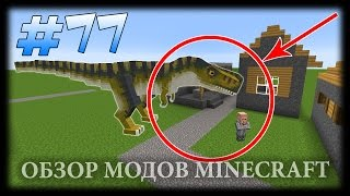 Если Бы В Майнкрафте Были Динозавры - JurassiCraft Minecraft
