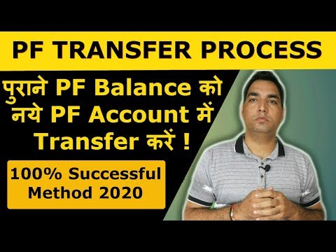 How to transfer old PF to new PF account   Withdraw old PF balance   Merge old PF with new PF   EPF