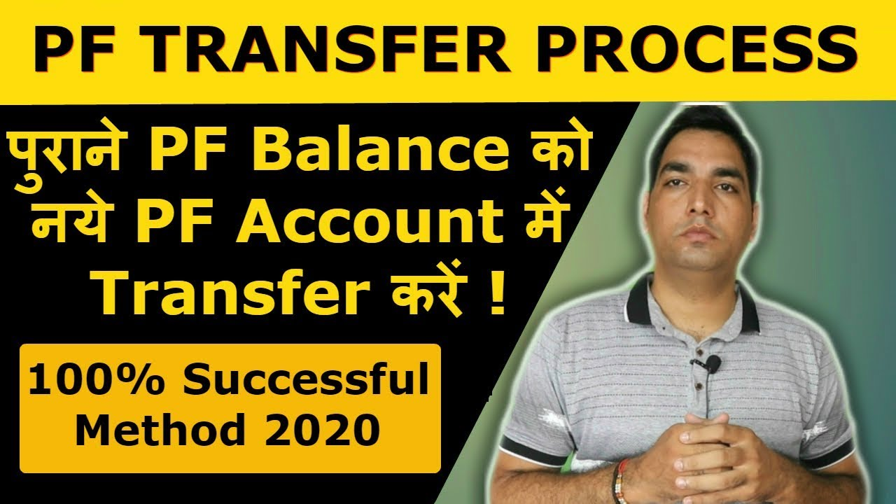 Download How to transfer old PF to new PF account | Withdraw old PF balance | Merge old PF with new PF | EPF