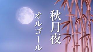 月夜の癒しBGM【睡眠用オルゴール】心を癒す、ノスタルジックな音楽