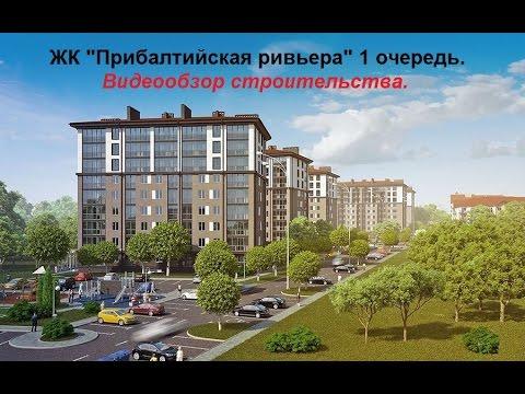 Латвия, Юрмала, Асари, Проспект Асару. Проект - Sky Garden, новостройка, благоусиз YouTube · Длительность: 57 с
