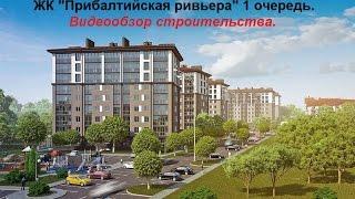 Квартиры в Зеленоградске(Новый квартал жилых домов расположился в 250 метрах от берега Балтийского моря и в одном километре от истори..., 2016-04-19T08:23:01.000Z)