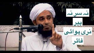 Mufti Tariq Masood ki Hawai Firing