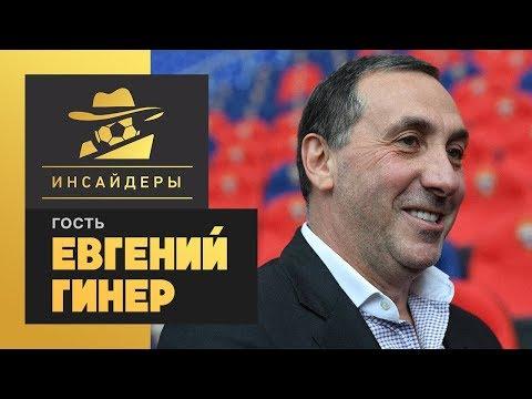 «Инсайдеры». Евгений Гинер. Выпуск от 01.02.2020