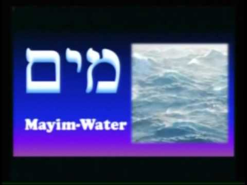 "Monday April 9, 2012: The Hebrew Letter ""Mem"""