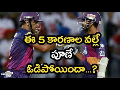 IPL 2017: 5 Reasons For Pune's Loss in the IPL Final | Oneindia Telugu