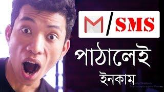 How to Make Money Sending Email or SMS bangla tutorial