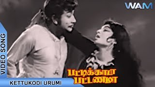 கேட்டுக்கோடி உருமி மேலம்(Kettukodi Urumi)-Pattikada Pattanama Full Movie Song