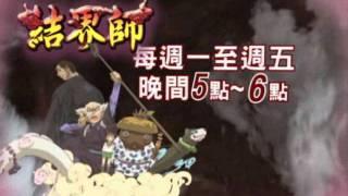 【大家來找碴】結界師福袋免費送! 2 月6 日至17 日,鎖定週一至週五5 ...