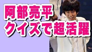 """次世代インテリアイドル""""Jr.阿部亮平が世間に見つかった! クイズ番組で..."""