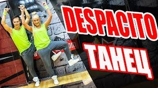 ТАНЕЦ - DESPACITO - LUIS FONSI | DADDY YANKEE #Dancefit