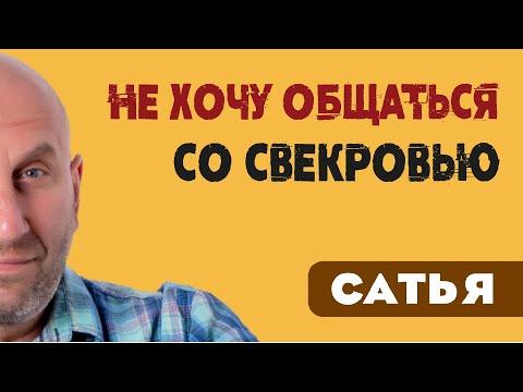 Сатья • Не хочу общаться со свекровью.  (Вопросы-ответы. Нижний Новгород 2019)
