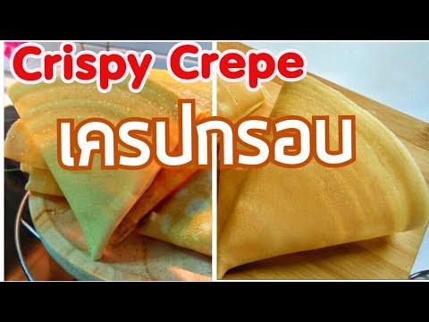 วิธีทำเครปกรอบ | เครปญี่ปุ่น  ทำในกระทะเทฟล่อน บาง กรอบ | Thai  Crepe