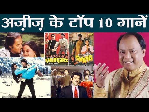 Mohammad Aziz: Here are top 10 songs of the legendary singer | FilmiBeat
