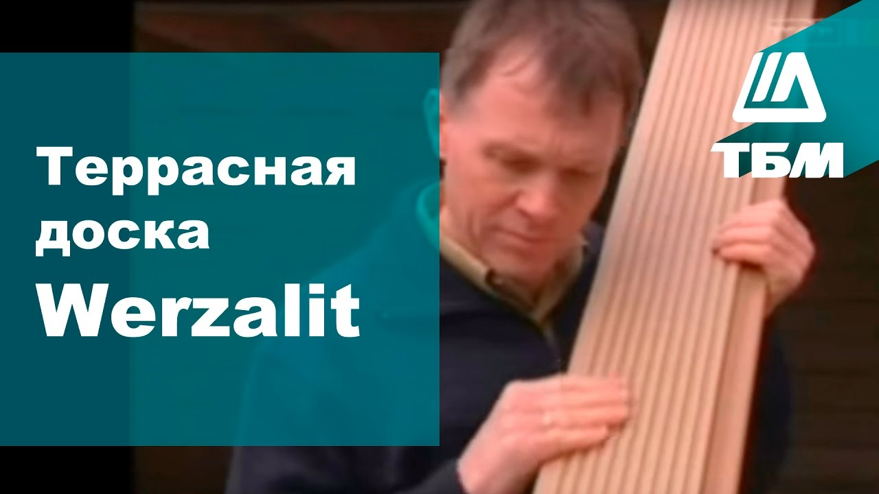 Террасная доска Werzalit (декинг) - YouTube