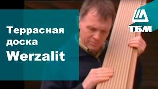 Террасная доска Werzalit (декинг)(В видео показан пример монтажа террасной доски Terraza от компании Werzalit. Посмотреть образцы и заказать расчет..., 2013-07-30T08:14:19.000Z)