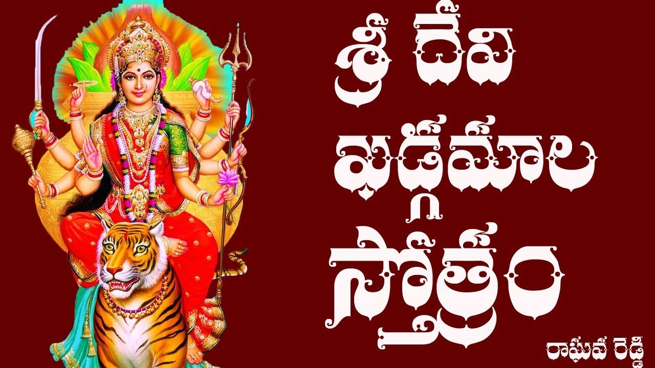 Anjaneya Dandakam Lyrics Epub Download