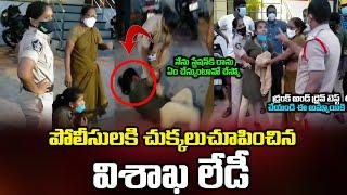 పోలీసులకి చుక్కలు చూపించిన లేడీ..Vizag Police Vs Girl | Bezawada Media