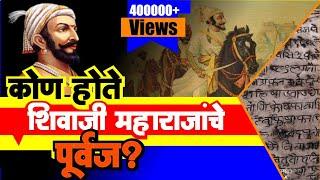 ✓ कोण होते शिवाजी महाराजांचे पूर्वज ? History Start From Chittod Rana and Rani Padmavati