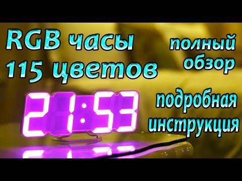 Настенные светодиодные RGB часы 115 оттенков с AliExpress - светодиодные RGB часы из Китая !!!