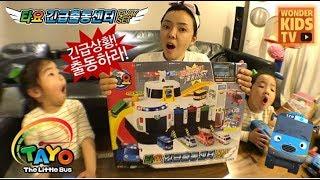 꼬마버스 타요 스페셜 - 타요 긴급출동센터, 타요 트랙놀이세트, 타요 주차장, 타요 캐리어 미니카 모음 tayo car toy special