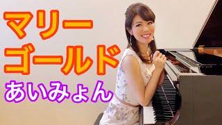 マリーゴールド - あいみょん ピアノで弾いてみました。 <関連動画> あいみょん - マリーゴールド【OFFICIAL MUSIC VIDEO】 https://youtu.be/0xSiBpUdW4E あいみょん ...