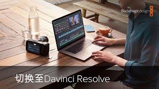 DaVinci Resolve 16 - 切换至DaVinci Resolve