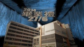 聖公會聖馬利亞堂莫慶堯中學畢業禮(2014-6-27) - 小學館