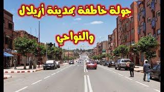 جولة خاطفة بمدينة أزيلال و النواحي بعدسة  TEMMA FAMILY 1/4/2018