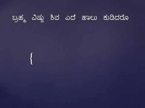 Brahma, vishnu, Shiva ede haalu kudidaro