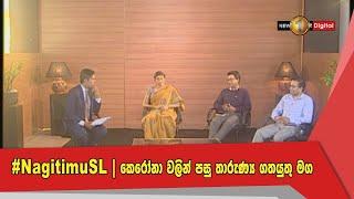 #NagitimuSL විශේෂ වැඩසටහන 27.04.2020 | නැගිටිමු ශ්රී ලංකා | #எழுகதாய்நாடே | #Gammadda Thumbnail