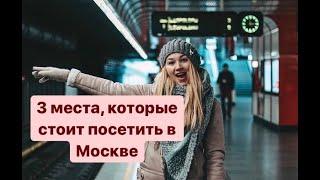 3 места для посещения в Москве