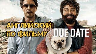 Due Date - Впритык | Изучение английского языка по фильмам