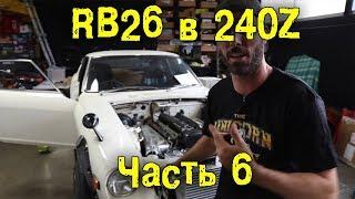 Rb26 В Nissan 240z / Fairlady Z S30 Часть 6 [Bmirussian]