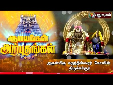 Marundeeswarar Temple, Thirukachur | Aalayangal Arputhangal | 31/03/2016 | Puthuyugam TV