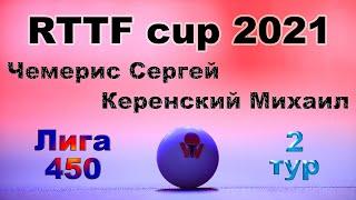 Чемерис Сергей ⚡ Керенский Михаил 🏓 RTTF cup 2021 - Лига 450 🎤 Зоненко Валерий