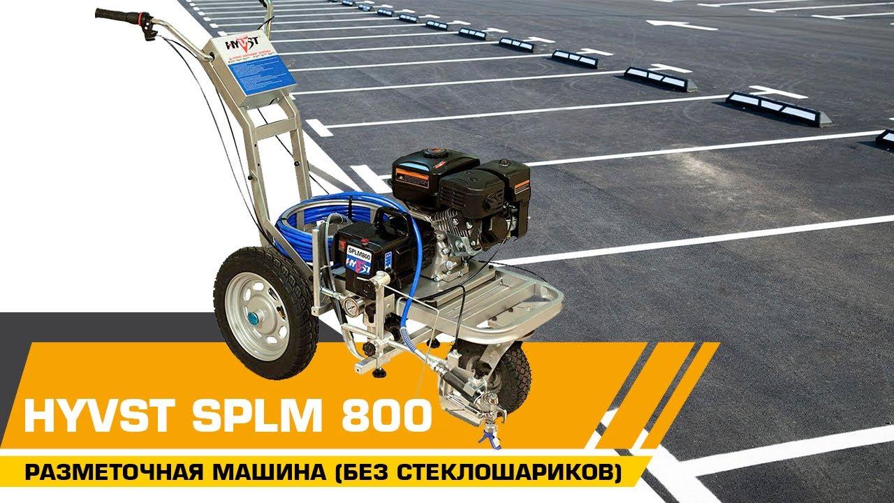 РАЗМЕТОЧНАЯ МАШИНА HYVST SPLM 800