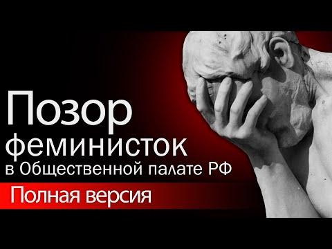 Позор феминисток в ОП РФ. Полная версия