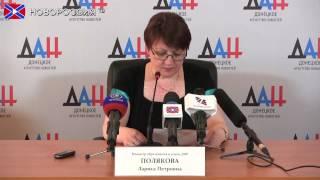 видео Министерство финансов днр адрес