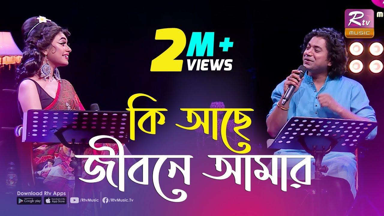 Download কি আছে জীবনে আমার | Ki Ache Jibone Amar | একবার যদি কেউ ভালোবাসতো | Rtv Music Plus