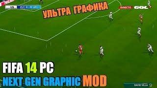 FIFA 14 PC ULTRA NEXT GEN ГРАФИКА (SUPER GRAPHIC MOD)