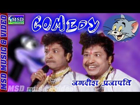 जगदीश प्रजापति के चुटकले :: Superhit COMEDY by JAGDEESH PRAJAPATI